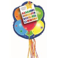 AMSCAN Pinata Ballons a personnaliser